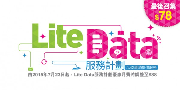 chinamobile-hong-kong-lite-plan-raise-hkd-88