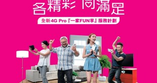 cmhk-announced-4g-pro-home-share-plan