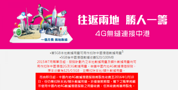 cmhk-extends-china-4g-roaming-to-jan-2016