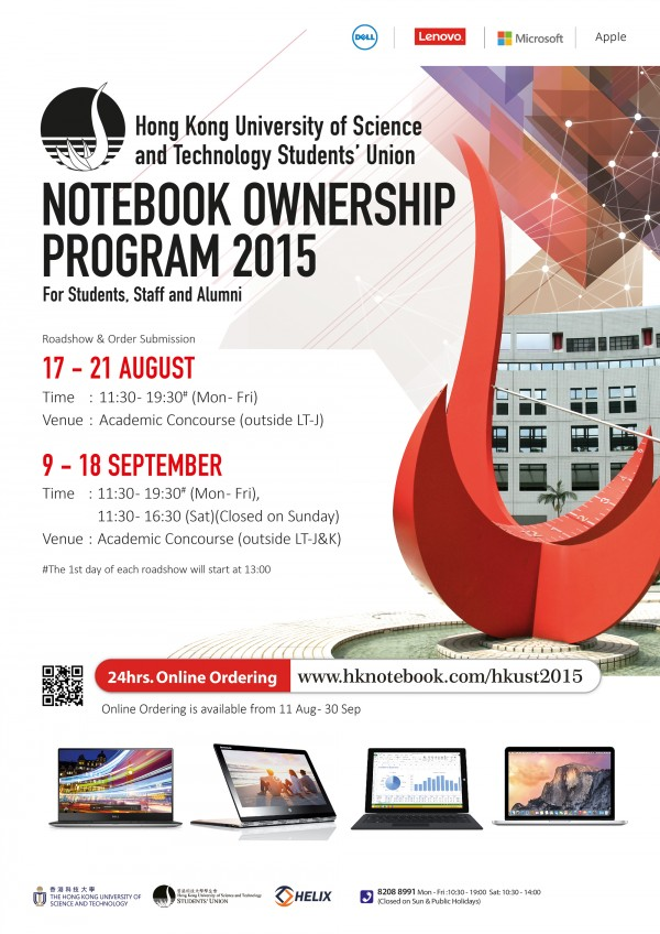 hkust-notebook-ownership-program-2015