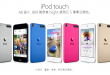 ipod-touch-update-july-2015