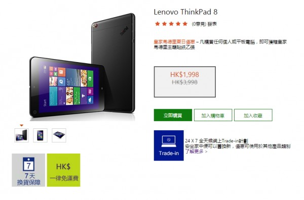 lenovo-thinkpad-8-with-hkd-2000-discount-1