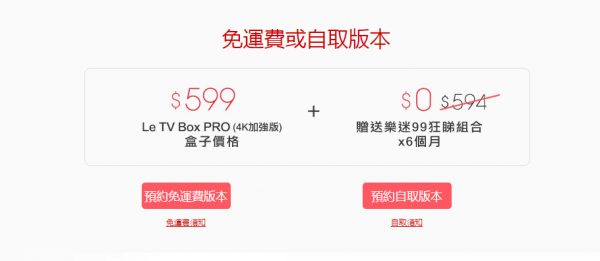 letv-box-pro-4k-version-hk-599-1
