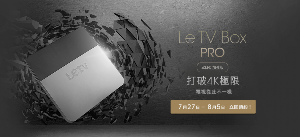 letv-box-pro-4k-version-hk-599