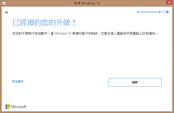 windows-10-update-tonight-1
