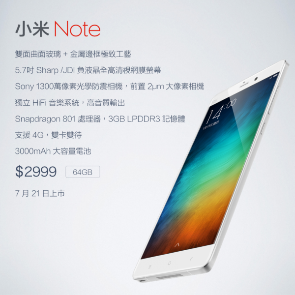 xiaomi-mi-note-announced-hk-2999-1