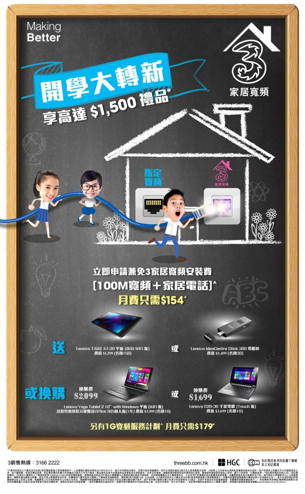 3hk-3bb-summer-student-promotion-press-release