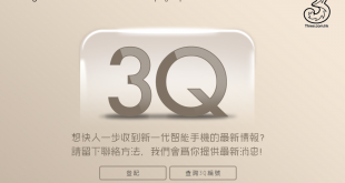 3hk-release-3q-website-preorder-flagship-phone
