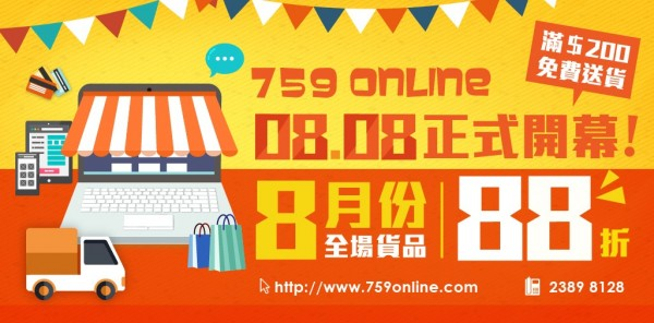 759online-store-opened-2