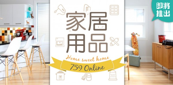 759online-store-opened-4
