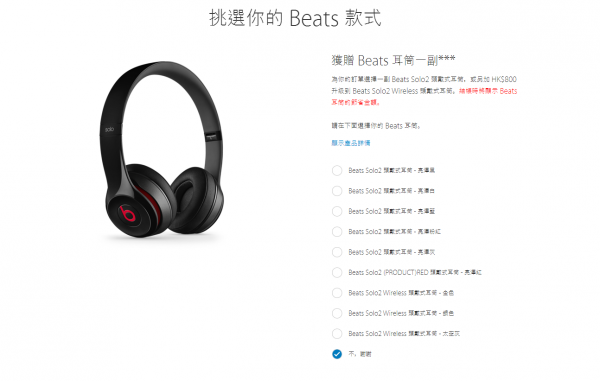apple-back-to-school-2015-hk-beats-solo-2-1