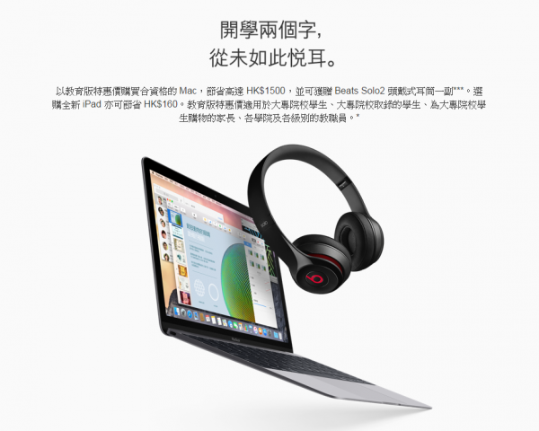 apple-back-to-school-2015-hk-beats-solo-2