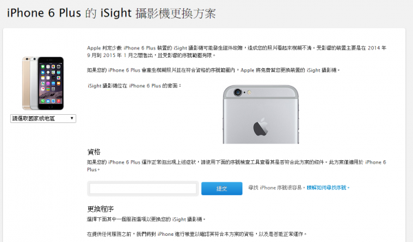 apple-iphone-6-plus-isight-camera-replacement