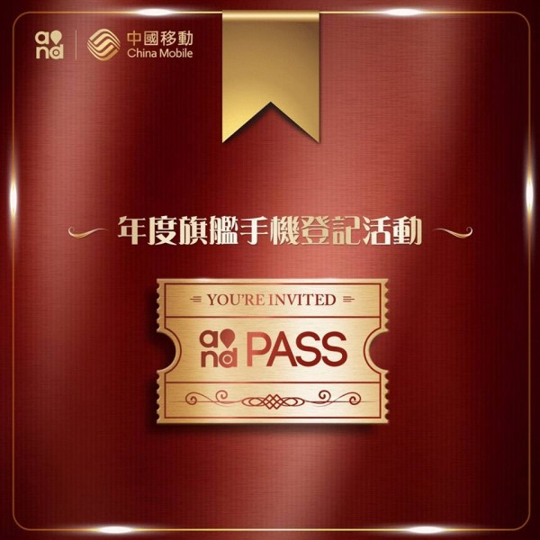 china-mobile-hong-kong-andpass-iphone-6s-reserve