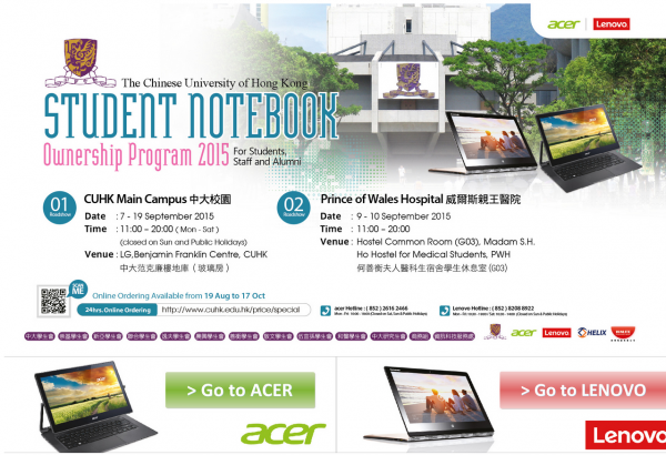 cuhk-notebook-ownership-program-2015