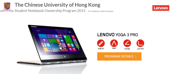 cuhk-notebook-ownership-program-2015-lenovo
