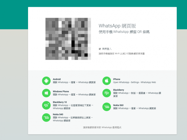 iphone-now-support-whatsapp-web