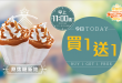 mcdonald more happiness every day 2 hot caramel sundar buy 1 get 1 free 110x75 - 麥當勞「日日開心 More」推廣 (21/8) ─ 熱焦糖新地買 1 送 1