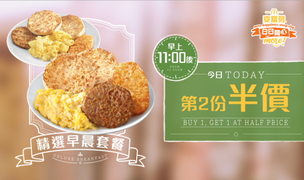 mcdonald-more-happiness-every-day-4-extra-value-breakfast-half-price-of-second-1