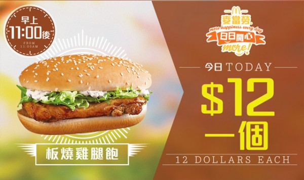 mcdonald-more-happiness-every-day-5-gcb-12-each