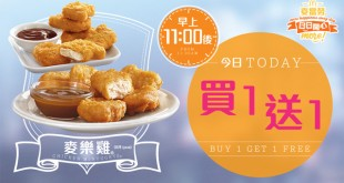mcdonald more happiness every day 6 chicken mcnuggets buy one get one free 310x165 - 麥當勞「日日開心 More」推廣 (25/8) ─ 麥樂雞買一送一