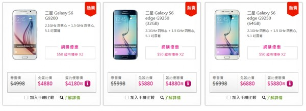 samsung-galaxy-s6-and-s6-edge-price-reduce-hk-1