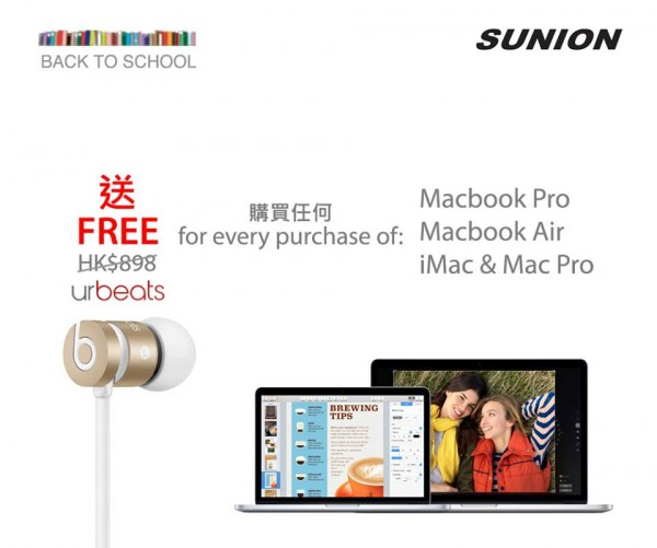 sunion-back-to-school-2015-free-urbeats