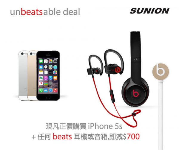sunion-unbeatsable-deal-iphone-5s-beats-minus-hkd700