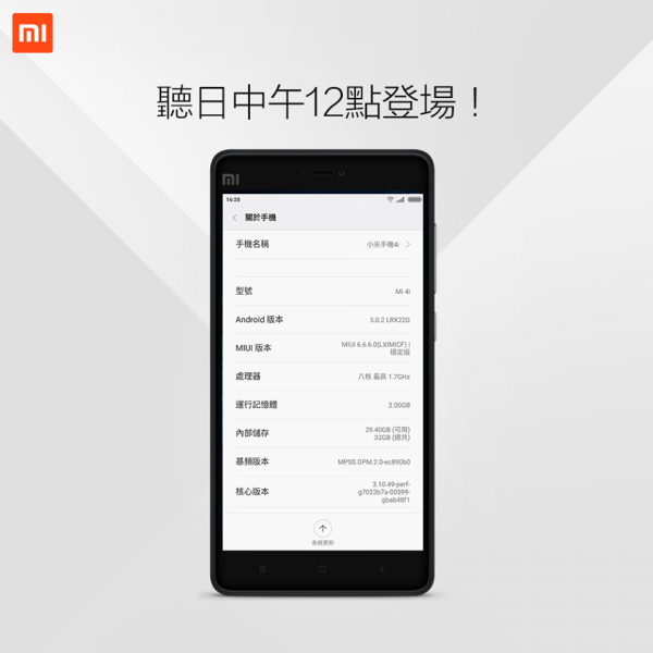 xiaomi-4i-32gb-available-tmr