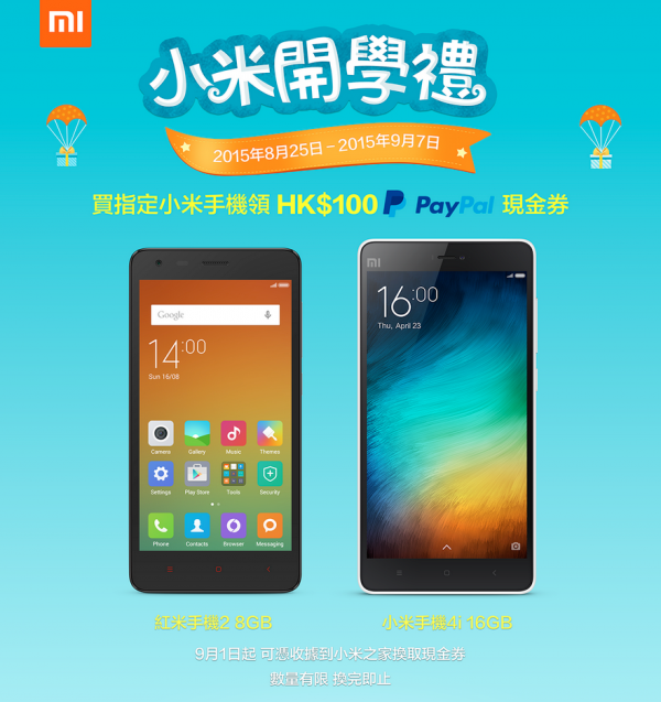 xiaomi-bts-extends-to-7-sep