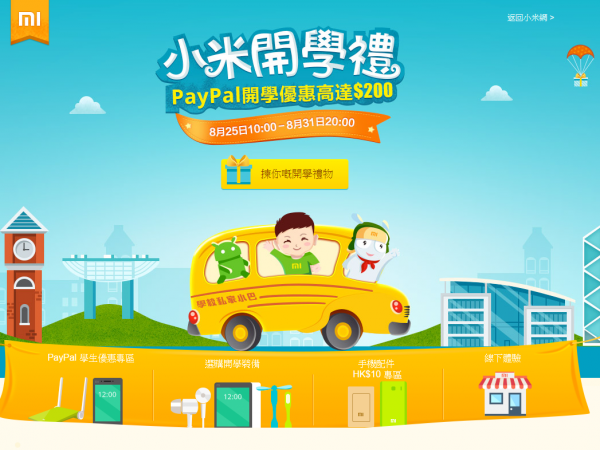 xiaomi-mi-hk-back-to-school-2015