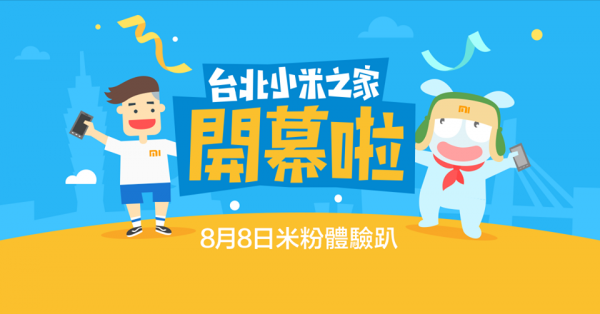 xiaomi-taiwan-taipei-mi-home-to-open-at-8-august
