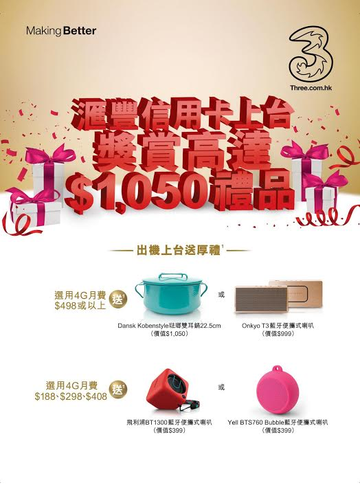 3hk-hsbc-credit-card-new-promotion-press-release