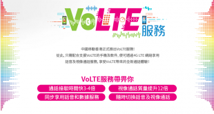 cmhk-volte-support-iphone-6s-1