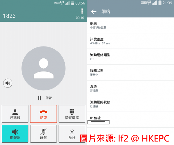 cmhk-volte-when-arrive-from-hkepc-lf1