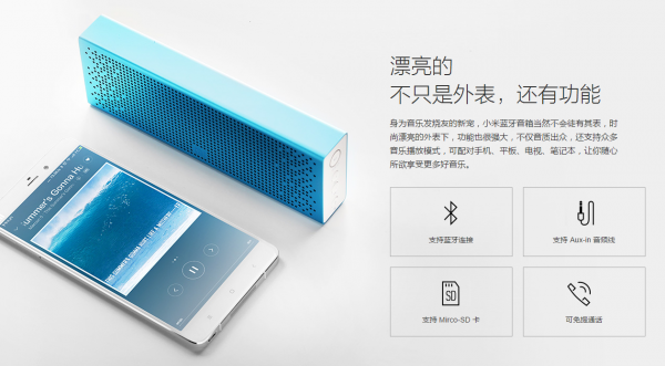 xiaomi-new-bluetooth-speaker-rmb-199-2