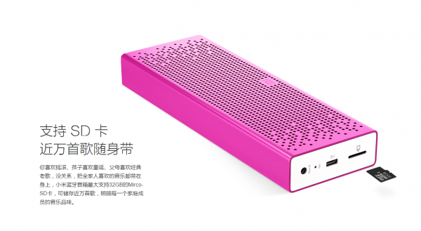 xiaomi-new-bluetooth-speaker-rmb-199-3