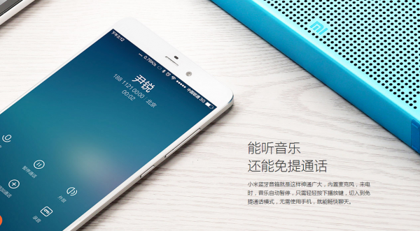 xiaomi-new-bluetooth-speaker-rmb-199-4