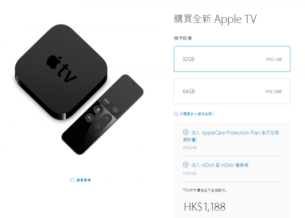 apple-tv-4th-gen-hk-1188