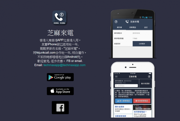iphone-android-apps-hongkongjunkcalls-techmaxapp