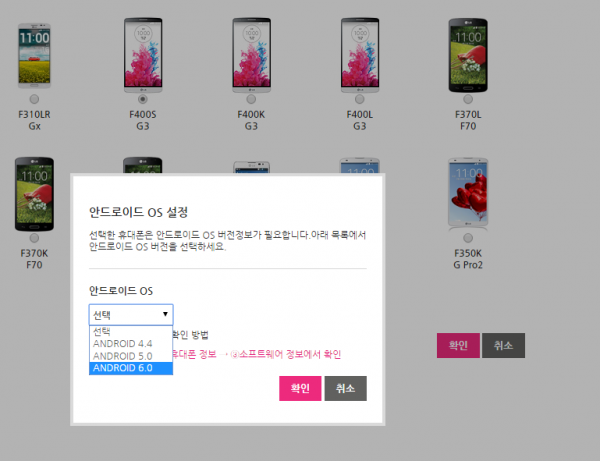 lg-g3-and-g4-may-get-android-6-0-marshmallow-soon-2