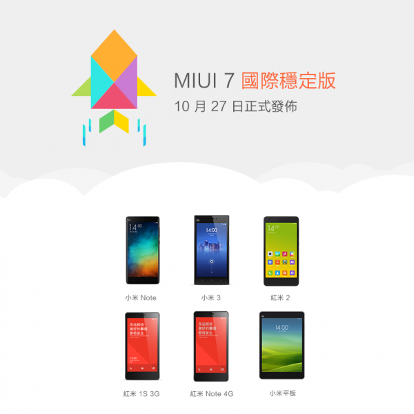 miui-7-international-stable-version-release-on-27-october