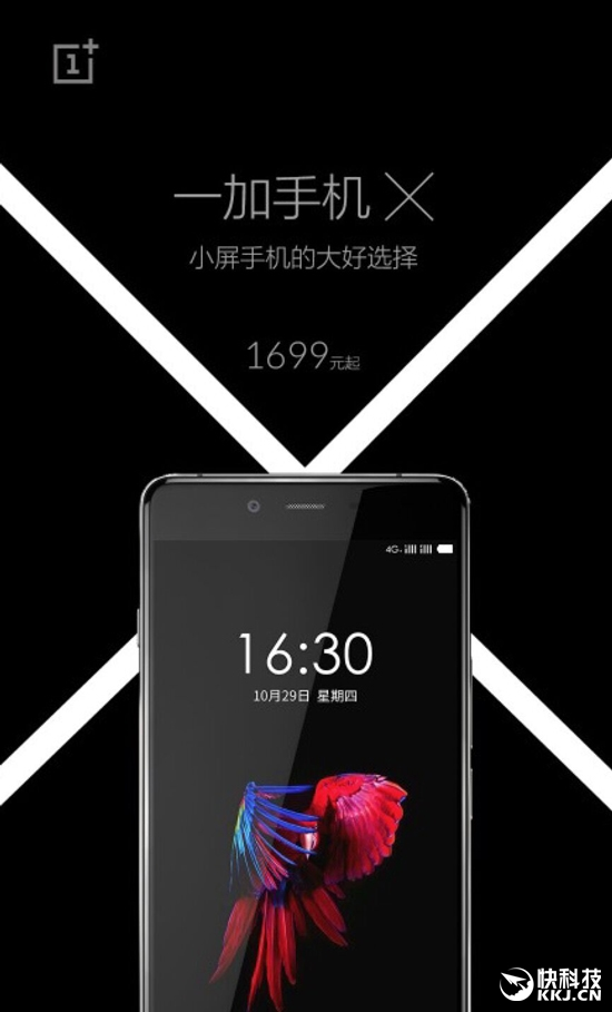 oneplus-x-start-at-rmb-1699