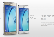 samsung-galaxy-on7-and-on5-china-release