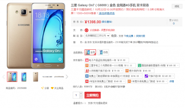 samsung-galaxy-on7-jd