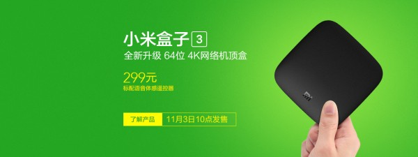 xiaomi-tv-box-3-rmb-299