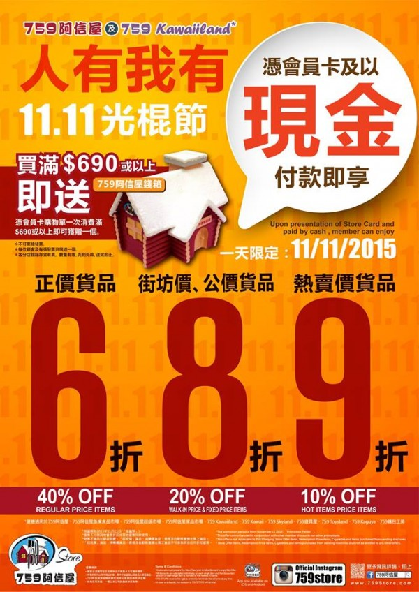 759-store-kick-tng-11-nov-689-discount