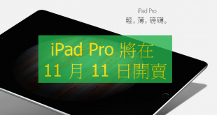 apple-announced-ipad-pro-available-on-11-nov