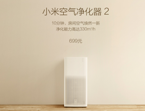mi-air-purifier-2-announced-rmb-699