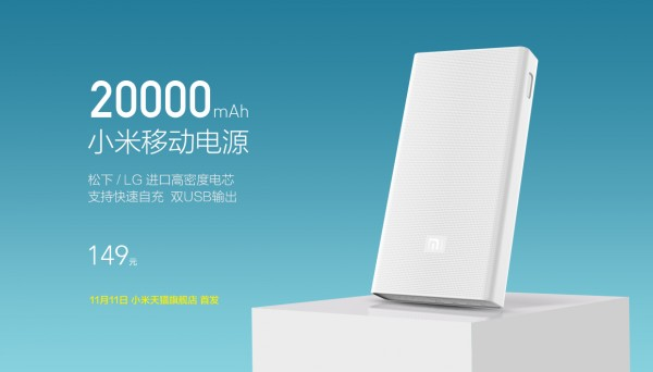 mi-external-battery-20000mah-rmb-149-1